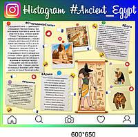 Стародавній єгипет ★ Оформлення Інстаграм ★ Стенд