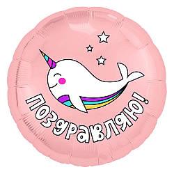 Agura Шар 18''/45 см Круг, Поздравляю! (радужный нарвал), Розовый