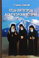 Отцы - святогорцы о святогорские истории. Старец Паисий