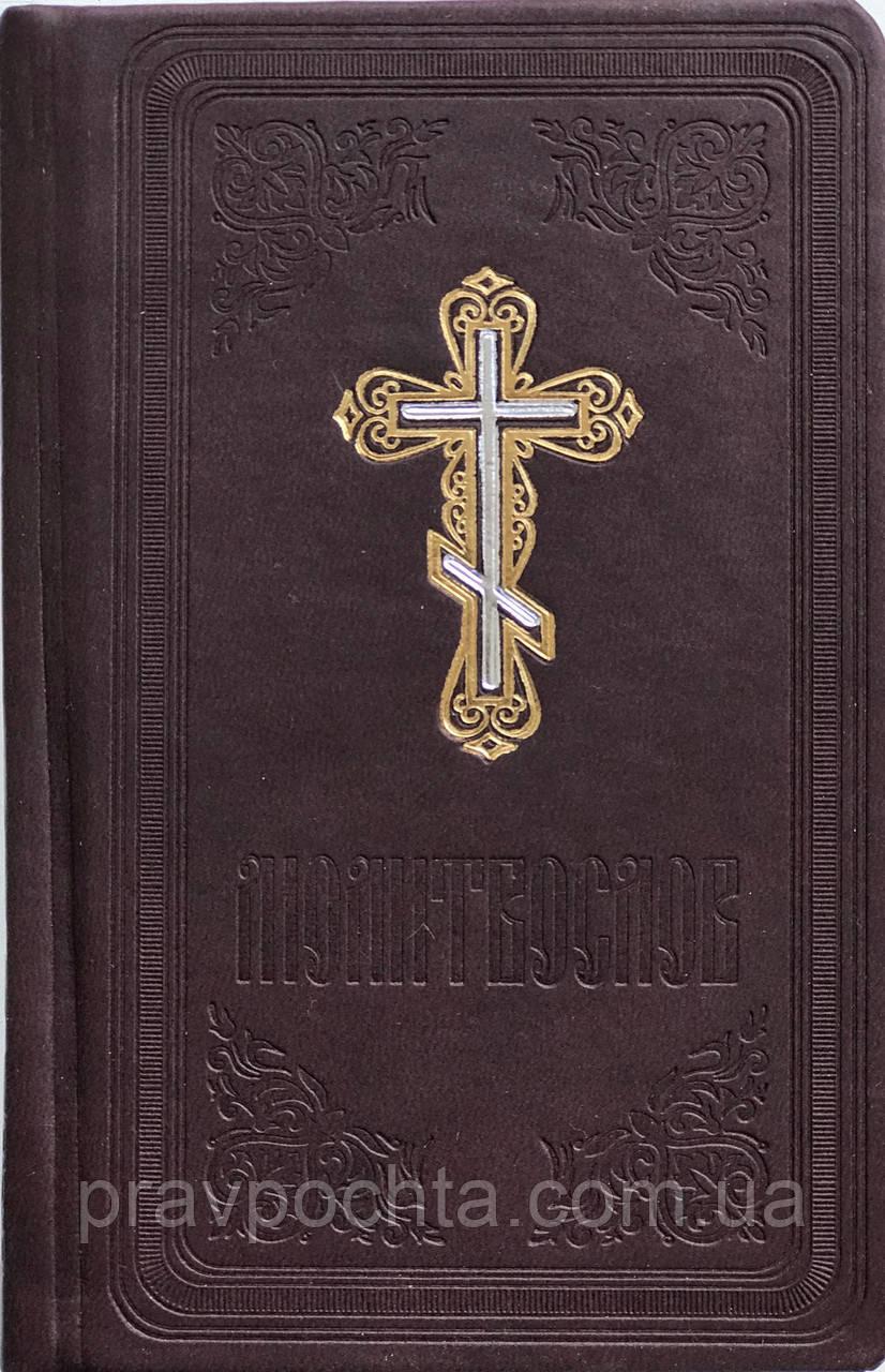 Молитвослов подарочный кожзам