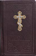 Молитвослов подарочный кожзам, фото 1