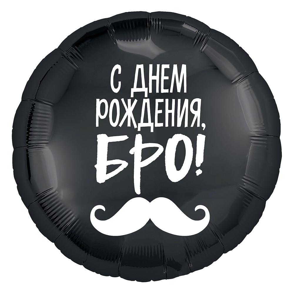 Agura Шар 18''/45 см Круг, С Днем Рождения, Бро! (усы), Черный