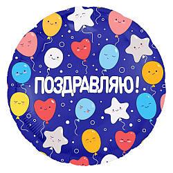 Agura Шар 18''/45 см Круг, Поздравляю! (воздушные шарики), Синий