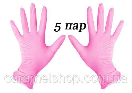 Перчатки нитриловые розовые SafeTouch® Extend Pink  Medicom без пудры 10 штук (5 пар) размер XS