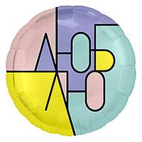 Agura Шар 18''/45 см Круг, Люблю (тонкие линии)