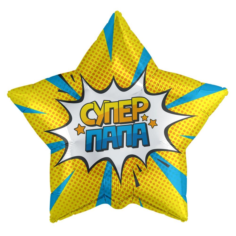 """Agura Куля 21""""/53 см, Зірка, Супер Тато (зоряний вибух), Золото"""