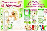 """Набор """"Выкуп Невесты"""". (РУС)"""