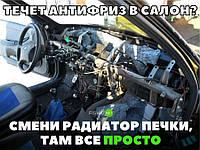 Що таке радіатор авто і чому він виходить з ладу?