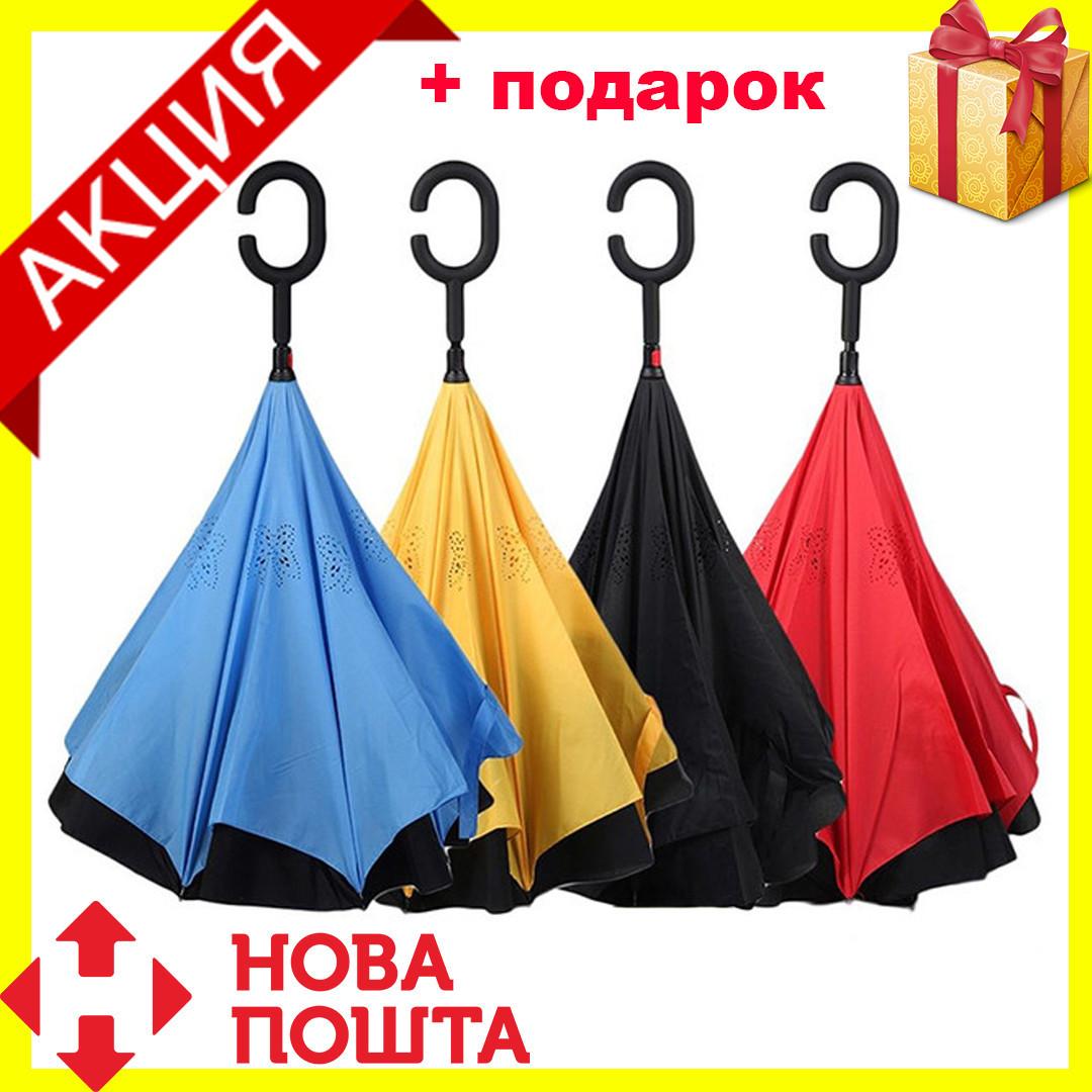 Ветрозащитный зонт Up-Brella антизонт Зонт обратного сложения