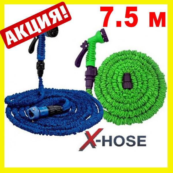 Шланг садовый поливочный X-hose 7.5 метров м
