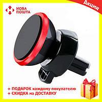 Автомобильный магнитный держатель для мобильного телефона Mount Holder Magnetic Air Vent