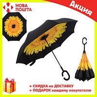 Ветрозащитный зонт Up-Brella антизонт Зонт обратного сложения (Желтый Цветок)