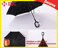 Ветрозащитный зонт Up-Brella антизонт Зонт обратного сложения (Белые капли), фото 1