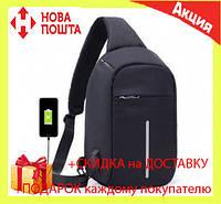 Городской рюкзак антивор Bobby Mini с защитой от карманников и USB-портом для зарядки(черный)