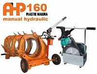 Сварочный аппарат с ручным гидравлическим насосом AHP Plastik Makina 160 MH