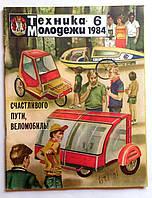 "Журнал ""Техника молодёжи"" 6.1984"