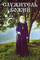 Служитель Божий. Жизнеописание старца Николая Гурьянова.