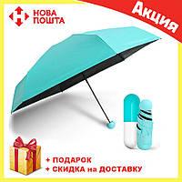 Мини зонт капсула | компактный зонтик в футляре голубой, фото 1