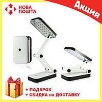Аккумулятная настольная лампа DP LED-666 | Складная лампа трансформер, фото 1