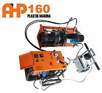Сварочный аппарат с гидравлическим приводом AHP Plastik Makina 160 H