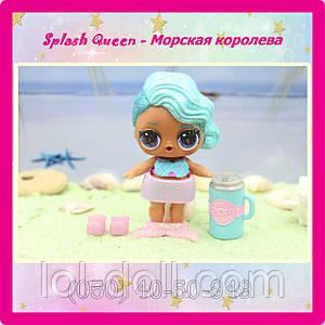Кукла LOL Surprise Splash Queen - Bling Морская королева Лол Сюрприз Без Шара Оригинал
