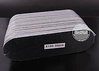 Сменные насадки, файлы для педикюрной пилочки 50 шт 150 грит