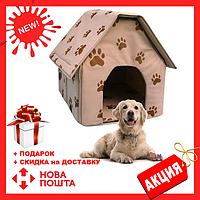 Переносной домик для собак Portable Dog House - мягкая будка для собак | домик для животных