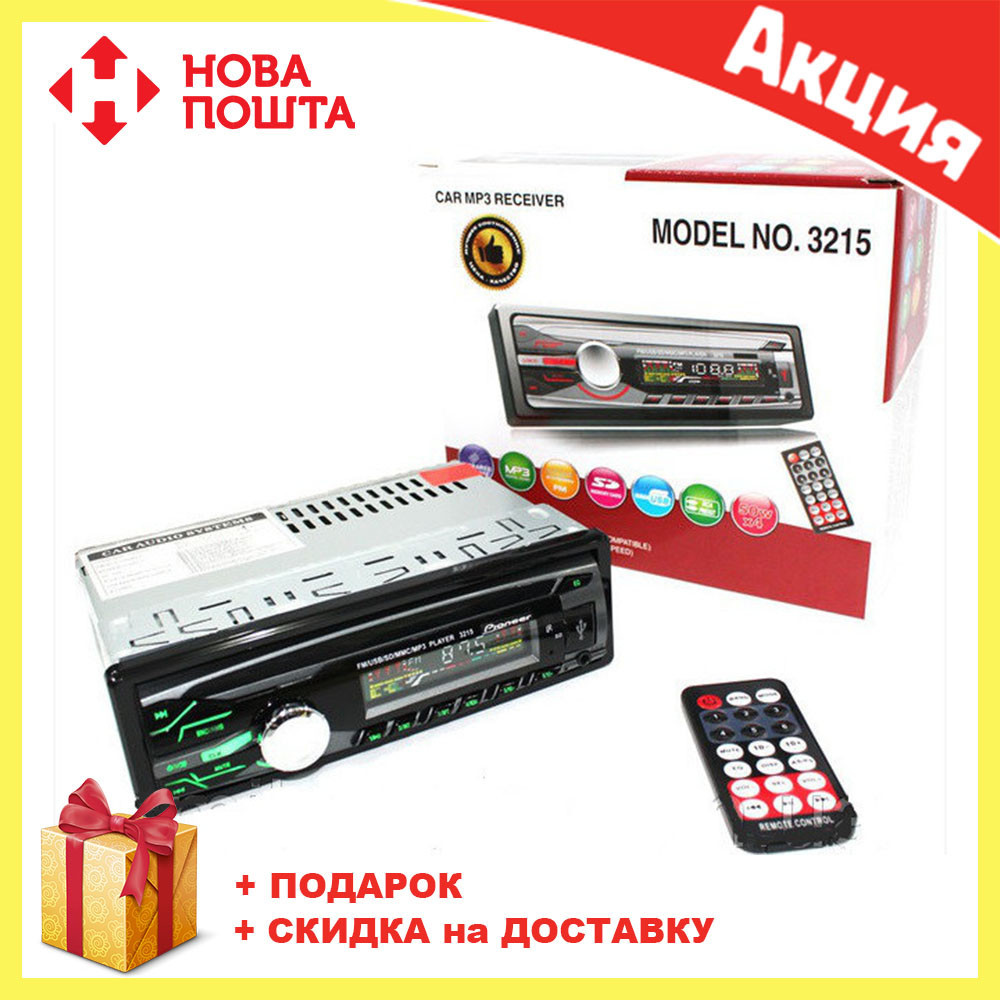 Автомагнитола 1DIN MP3-3215 RGB | Автомобильная магнитола | RGB панель + пульт управления