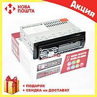 Автомагнитола 1DIN MP3-6317D RGB/Съемная | Автомобильная магнитола | RGB панель + пульт управления, фото 1