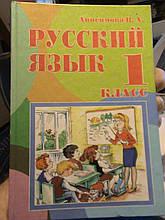 Анісімова Ст. А. Російська мова 1 клас. К., 2010.