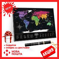 Скретч карта мира Travel Map Black World| карта путешествий | карта желаний | оригинальный подарок