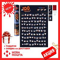 Скретч - постер Камасутра # 100 ДЕЛ Kamasutra edition | карта желаний 100 поз | оригинальный подарок, фото 1