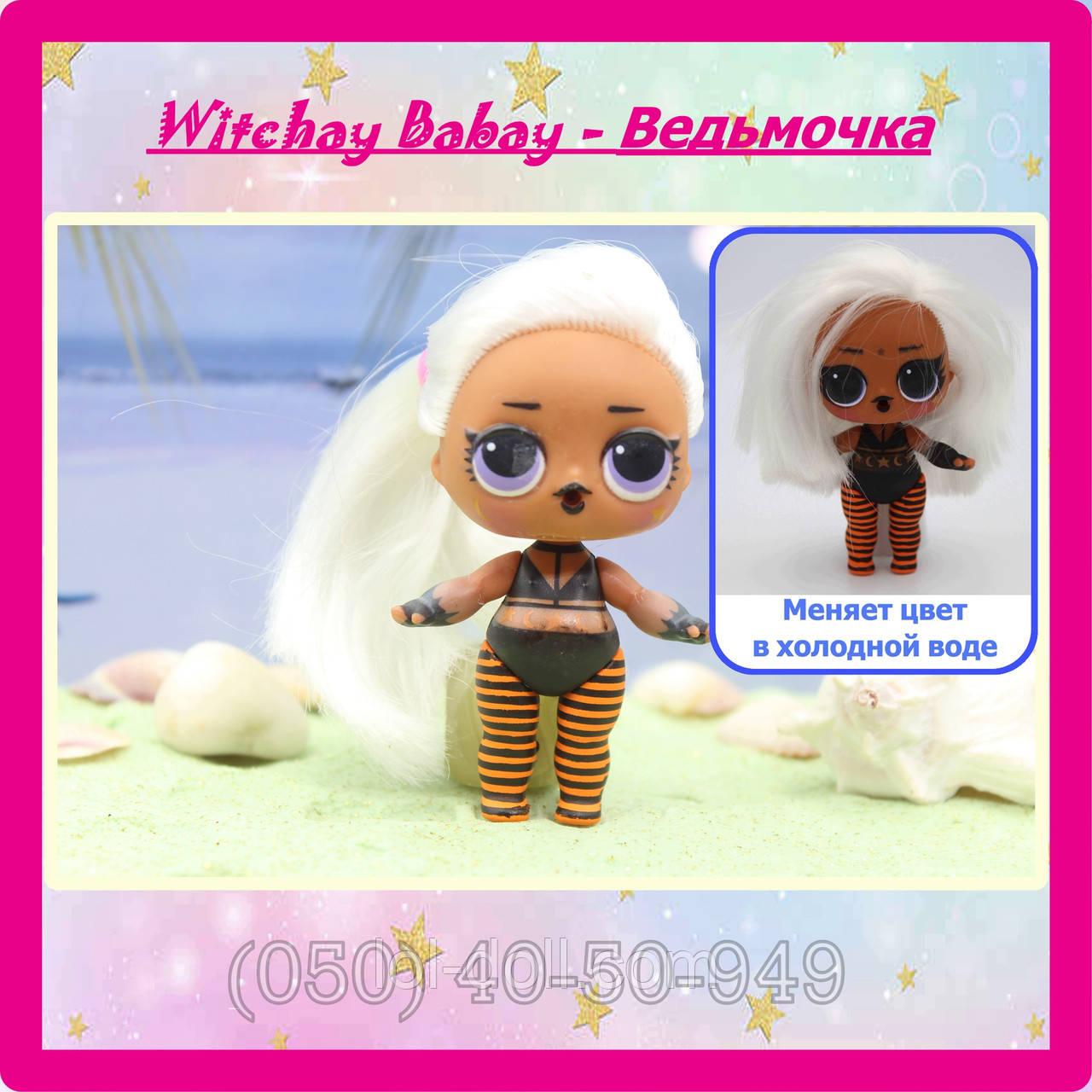 Нюд Кукла LOL Surprise 5 Серия Hairgoals Witchay Babay - Ведьмочка  Лол Сюрприз Оригинал