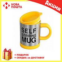 Кружка мешалка Self Stiring Mug 001 ЖЕЛТЫЙ, фото 1