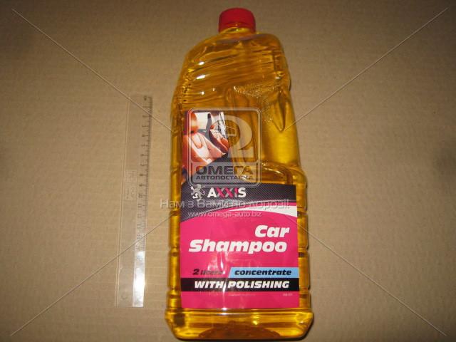 Шампунь автомобильный с полиролью концентрат AXXIS 2кг 48021013937 VSB-079