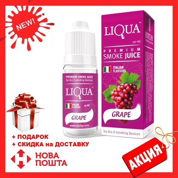 Жидкость для электронных сигарет с никотином Liqua smoke juice Grape 10 ml, фото 1