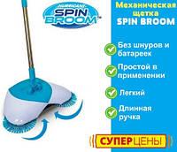 Механическая щётка веник швабра для уборки пола Hurricane Spin Broom, веник для уборки