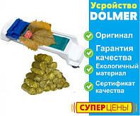 Долмер Dolmer - устройство для заворачивания долмы и голубцов, устройство для голубцов