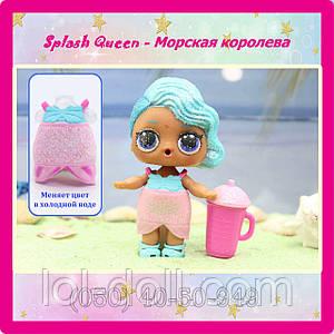 Кукла LOL Surprise Splash Queen - Bling Морская королева Лол Сюрприз Без Шара Оригинал Одежда