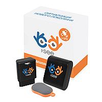 I-SEE система GPS + брелок (I-SEE трекер GPS + брелок + I-SEE маяк LBS/GPS)