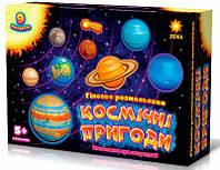 Космические приключения. Гипсовая раскраска на магнитах