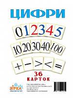 "Карточки ""Большие Цифры."" А5 (200х150 мм)"