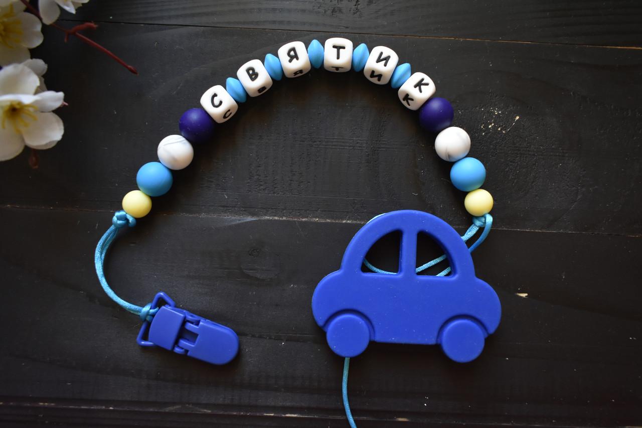 Именной силиконовый грызунок, держатель для пустышки Машина синяя