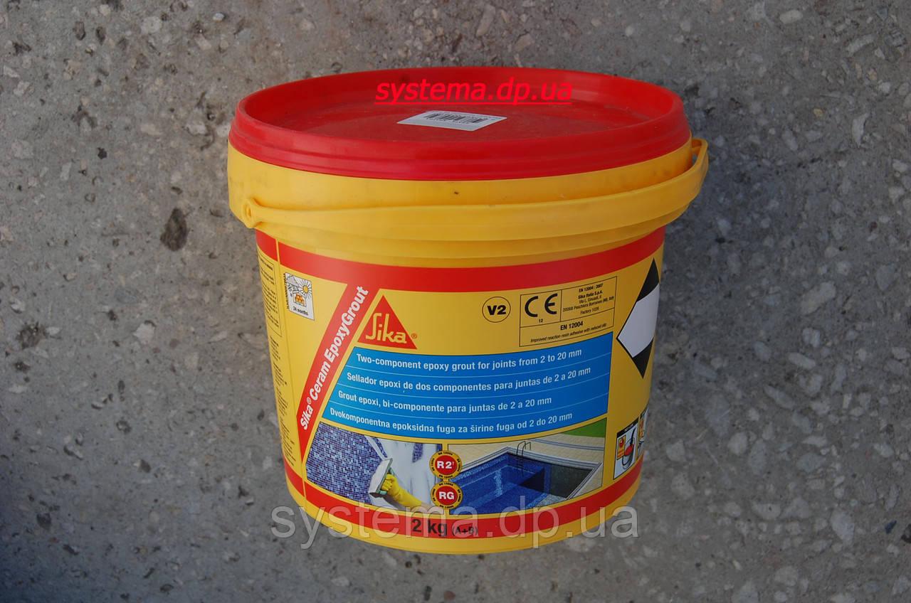 Sika®Ceram EpoxyGrout - эпоксидная затирка для швов в плитке, белый (снежный), 2 кг
