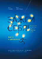 Книга Зажги себя! Жизнь — в движении. Авторы - Джон Рэйти, Эрик Хагерман (МИФ)