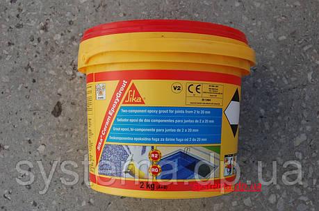 Sika®Ceram EpoxyGrout - эпоксидная затирка для швов в плитке, агатовый (бетонно-серый) , 2 кг, фото 2