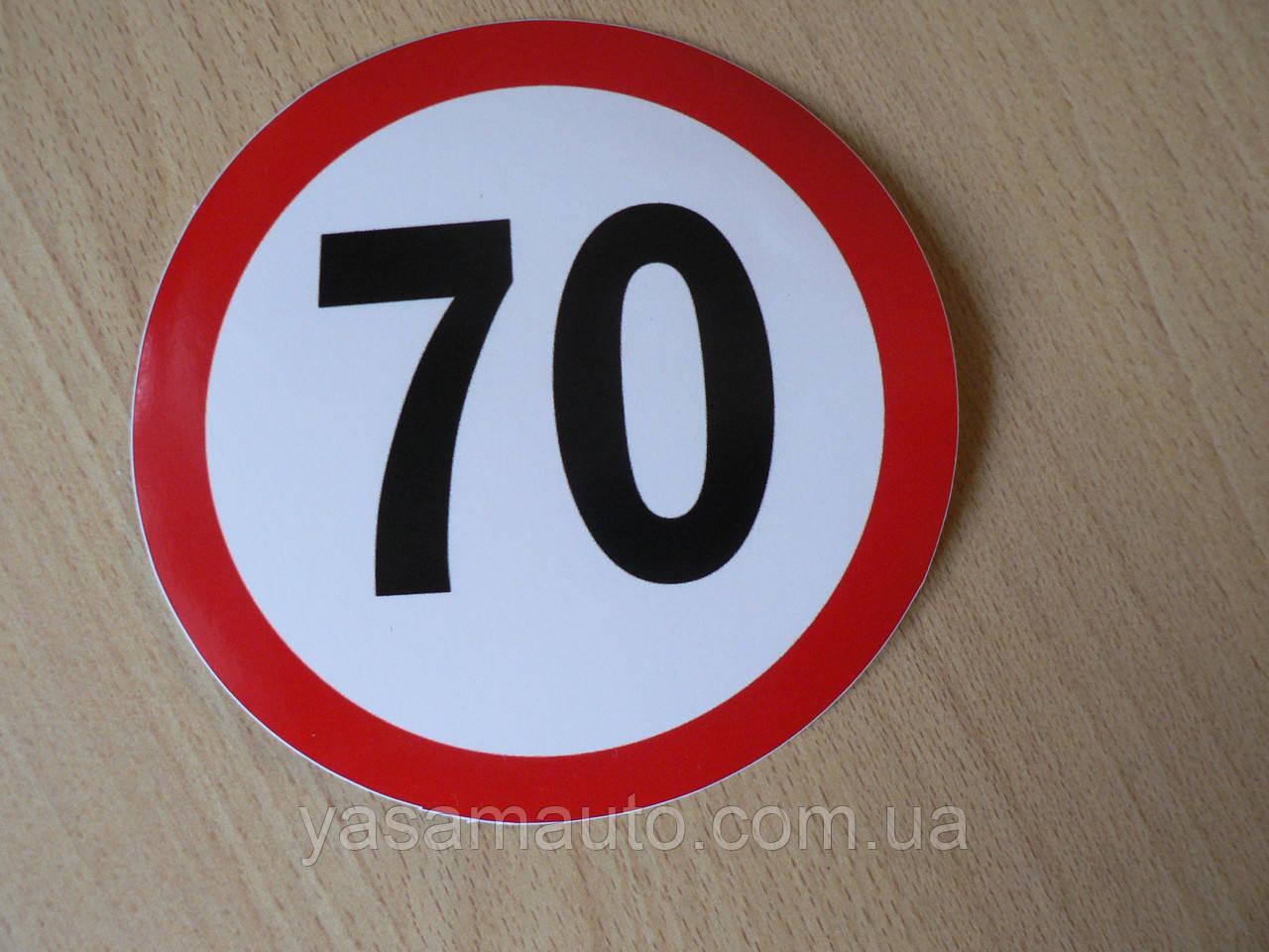 Наклейка п3к знак 70 Ф=122мм круглая глянцевая ограничение скорости семьдесят на авто ученик за рулем