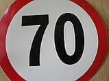 Наклейка п3к знак 70 Ф=122мм круглая глянцевая ограничение скорости семьдесят на авто ученик за рулем, фото 4
