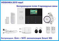 Комплект беспроводной Gsm + WiFi сигнализации Smart 105 (PG-105) + 3 проводные зоны. ОРИГИНАЛ.