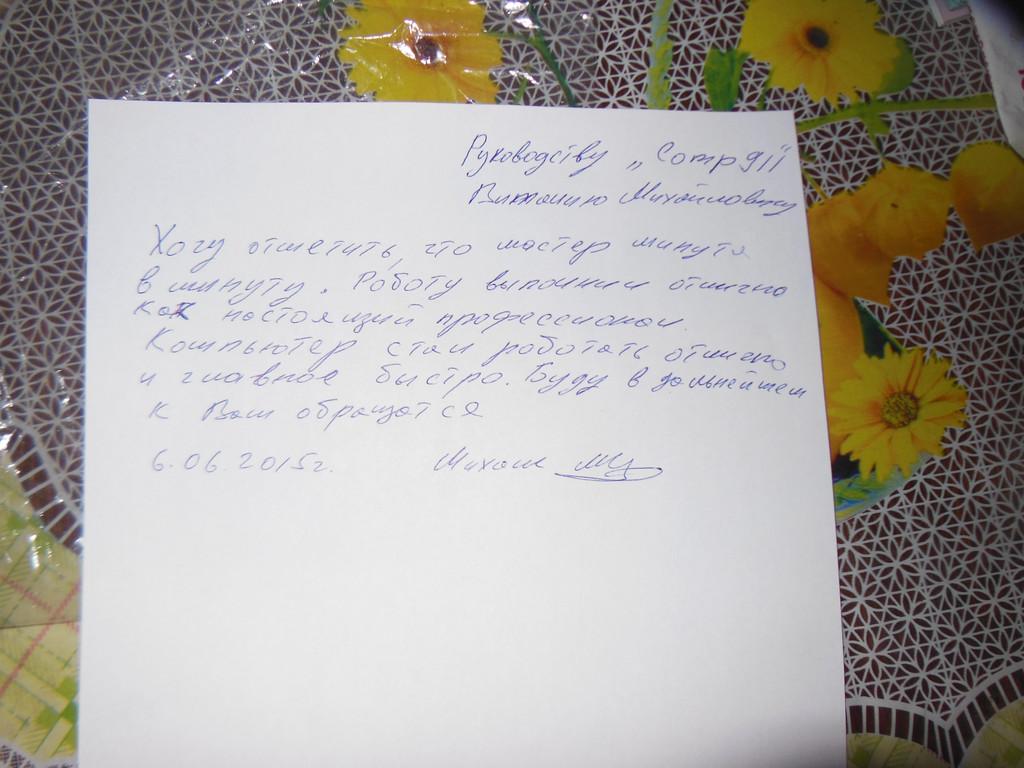 Благодарственное письмо о нашых клиентов